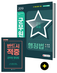 군무원 행정법(2019)(군도)(개정판)
