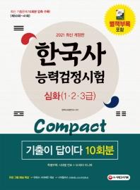 한국사능력검정시험 심화(1.2.3급)10회분(2021)