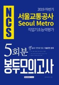 서울교통공사 직업기초능력평가 봉투모의고사(5회분)(2019 하반기)