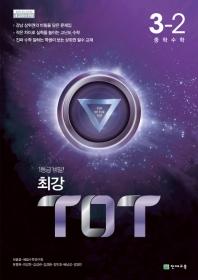 중학 수학 중3-2(2020)(최강 TOT)