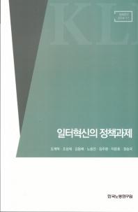일터혁신의 정책과제(정책연구 2018-17)