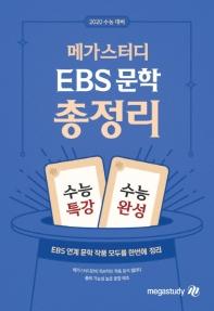 고등 문학 EBS 총정리(2019)(메가스터디)