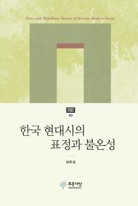 한국 현대시의 표정과 불온성(현대문학 연구총서 40)(양장본 HardCover)