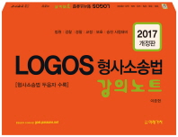 LOGOS 형사소송법 강의노트(2017)(개정판)