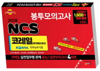 KORAIL(한국철도공사) NCS 직무능력시험 봉투모의고사(4회분)(2018)