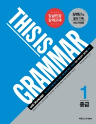 This is Grammar 중급. 1