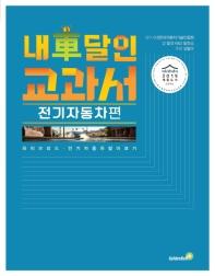 내 차 달인 교과서: 전기자동차 편