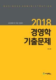 경영학 기출문제(2018)