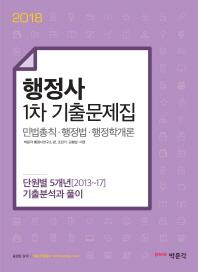 행정사 1차 기출문제집(2018)