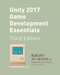 유니티 2017 게임 개발 에센셜(3판)(게임 개발 프로그래밍)