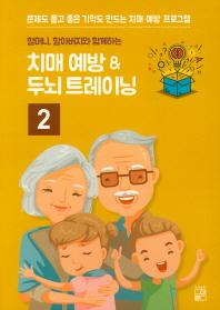 치매 예방 & 두뇌 트레이닝. 2(할머니 할아버지와 함께하는)