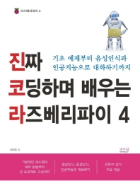 진짜 코딩하며 배우는 라즈베리파이 4(라즈베리파이 4)