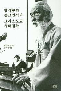 함석헌의 종교인식과 그리스도교 생태철학