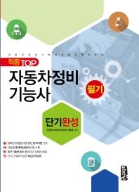 자동차정비기능사 필기 단기완성(적중 TOP)