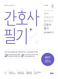 간호사 필기(2017)(홍지문 간호사 취업 시리즈)