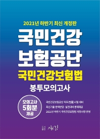 2021 하반기 국민건강보험공단 국민건강보험법 봉투모의고사(개정판)