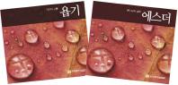 옥한흠 강해설교(MP3CD)