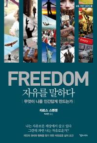 자유를 말하다(삶을 위한 인문학 4)