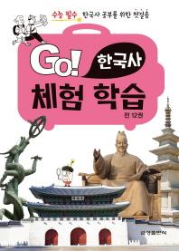 Go! 한국사 체험 학습 세트