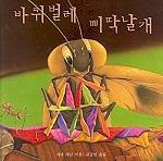 바퀴벌레 삐딱날개(국민서관 그림동화 39)