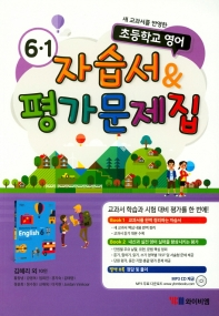 초등 영어 6-1 자습서&평가문제집(김혜리 외)(2020)(CD1장포함)
