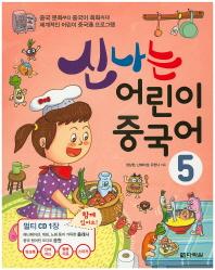 신나는 어린이 중국어. 5