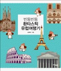 빈둥빈둥 환타스틱 유럽여행기