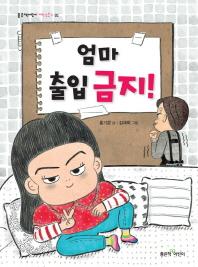 엄마 출입 금지!(좋은책어린이 저학년문고 92)