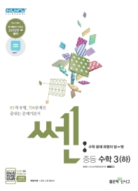 중학 수학3(하)(2020)(쎈)