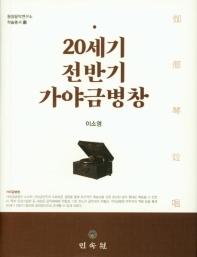 20세기 전반기 가야금병창(동양음악연구소 학술총서 12)(양장본 HardCover)