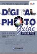 디지털 포토 가이드
