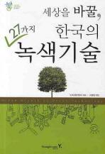 세상을 바꿀 한국의 27가지 녹색 기술