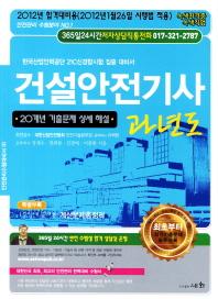 건설안전기사 과년도(2012)(6판)