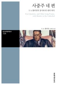 사중주 네 편(대산세계문학총서 154)