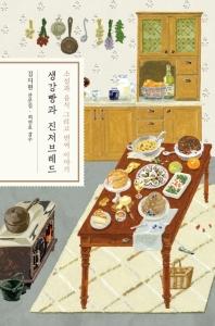 생강빵과 진저브레드(양장본 HardCover)