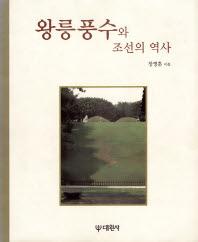 왕릉풍수와 조선의 역사