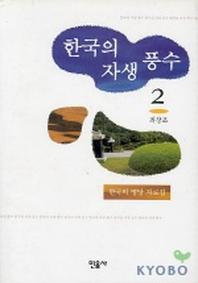 한국의 자생풍수 2