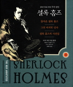 셜록 홈즈. 2(셜록키언을 위한 주석 달린)(양장본 HardCover)