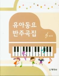 유아동요 반주곡(스프링)