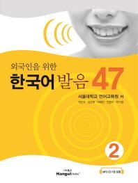 한국어 발음 47. 2