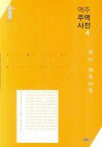 역주 주역사전. 4(동양편 081)(양장본 HardCover)