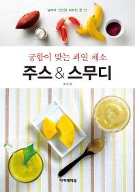 주스 & 스무디(궁합이 맞는 과일 채소)