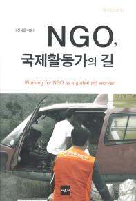 NGO  국제활동가의 길
