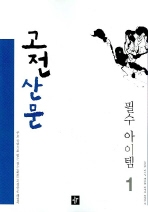 고전산문필수아이템1(2008)