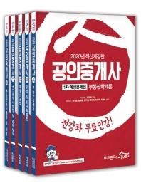 공인중개사 1차, 2차 예상문제집 세트(2020)(수정판)(전5권)