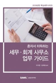 세무 회계 사무소 업무 가이드(2019)(혼자서 터득하는)(핵심세무시리즈)