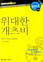 위대한 개츠비 (다락원 클리프노트)(명작노트 050)