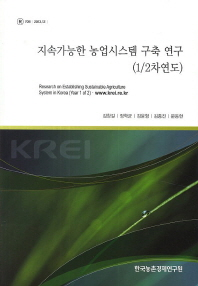 지속가능한 농업시스템 구축 연구(1/2차연도)(R 708)