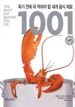 죽기 전에 꼭 먹어야 할 세계 음식 재료 1001(양장본 HardCover)
