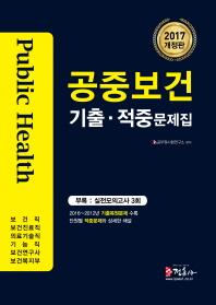 공중보건 기출 적중문제집(2017)
